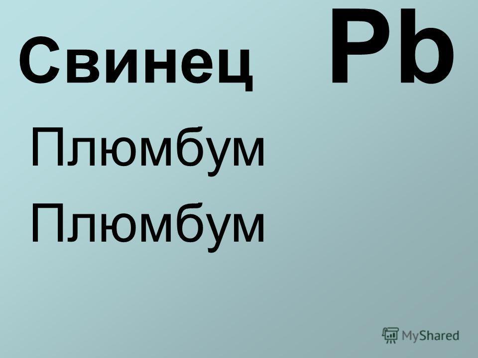 Свинец Pb Плюмбум