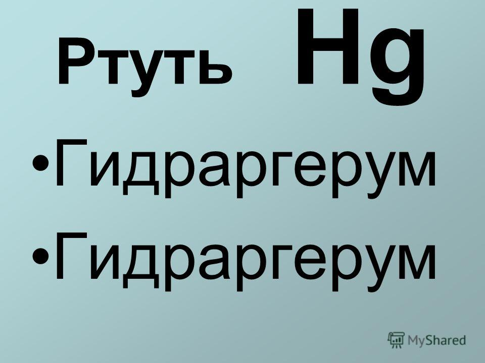 Ртуть Hg Гидраргерум