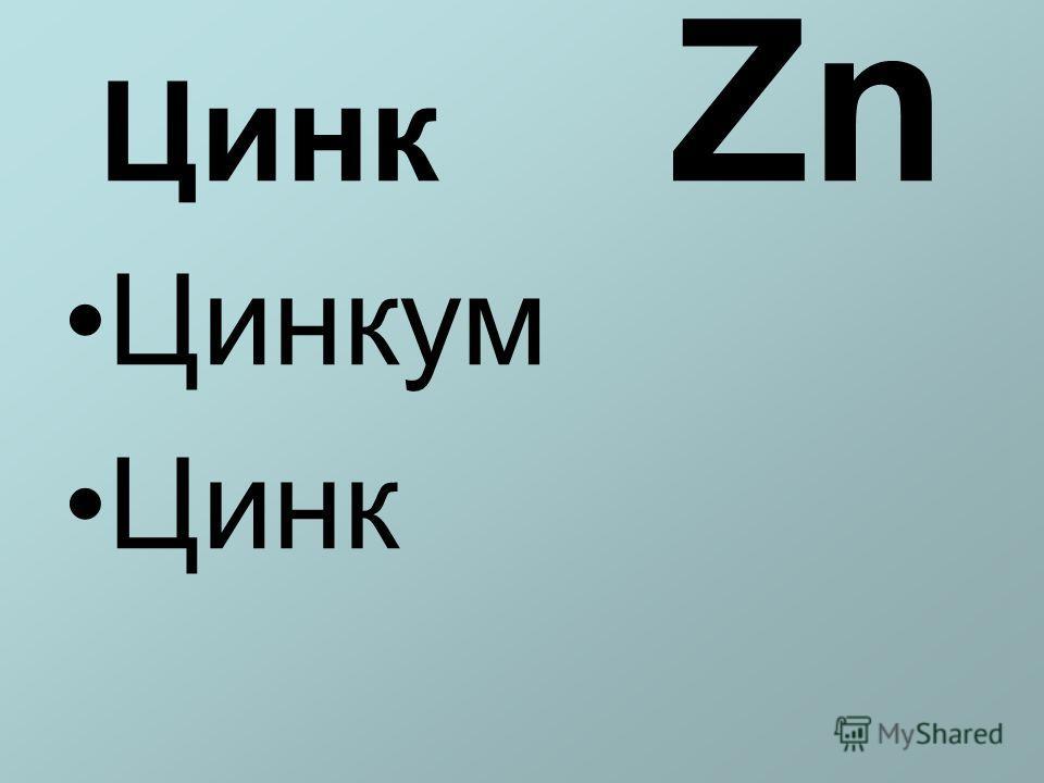Цинк Zn Цинкум Цинк