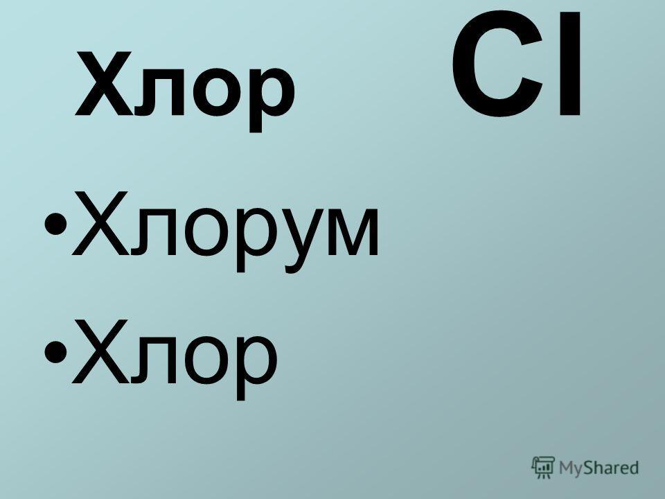 Хлор Cl Хлорум Хлор