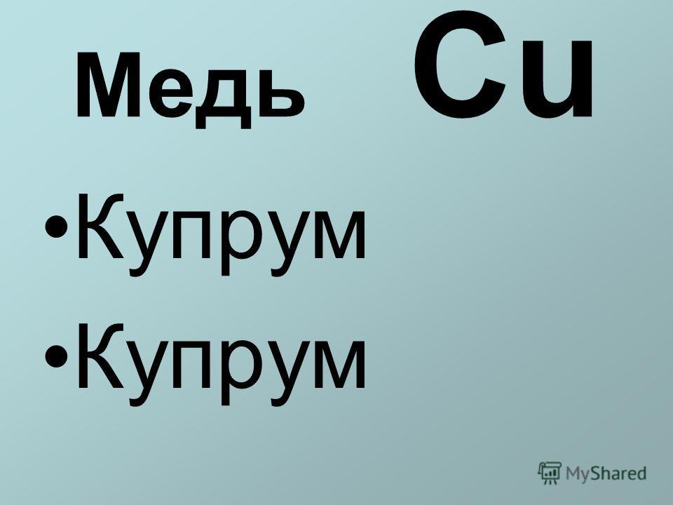 Медь Сu Купрум