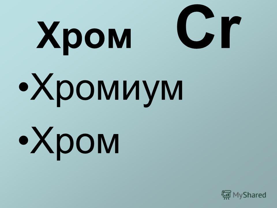 Хром Cr Хромиум Хром