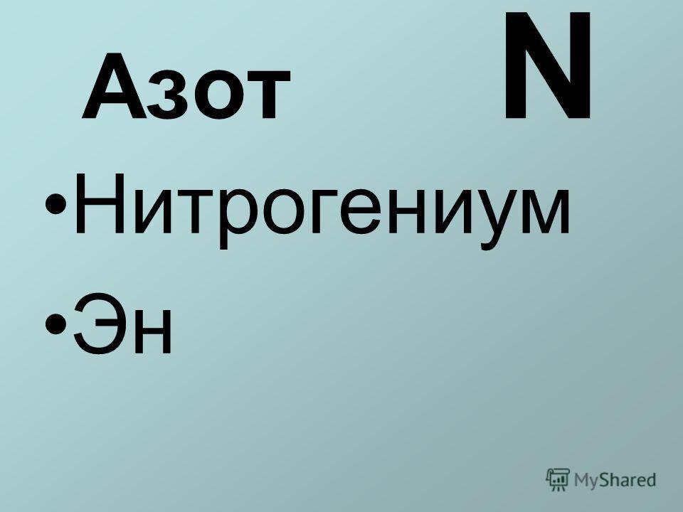 Азот N Нитрогениум Эн