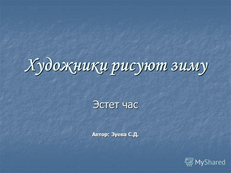 Художники рисуют зиму Эстет час Автор: Зуева С.Д.