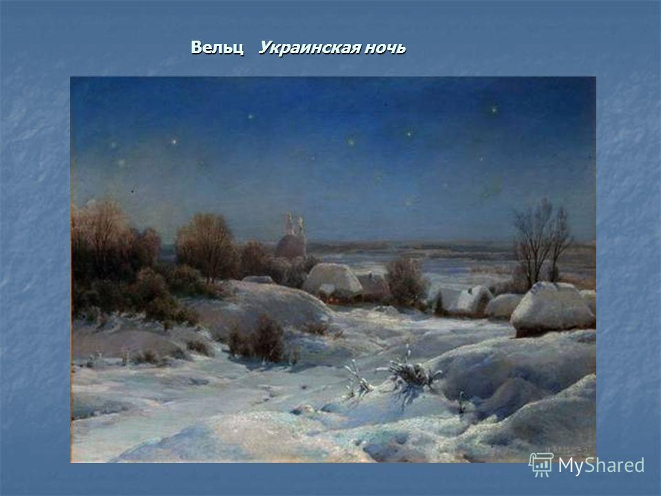 Вельц Украинская ночь