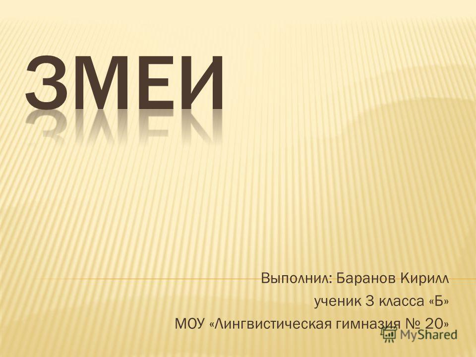 Выполнил: Баранов Кирилл ученик 3 класса «Б» МОУ «Лингвистическая гимназия 20»