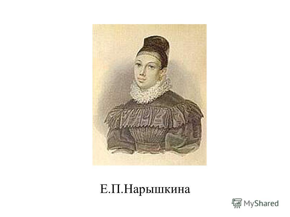 Е.П.Нарышкина