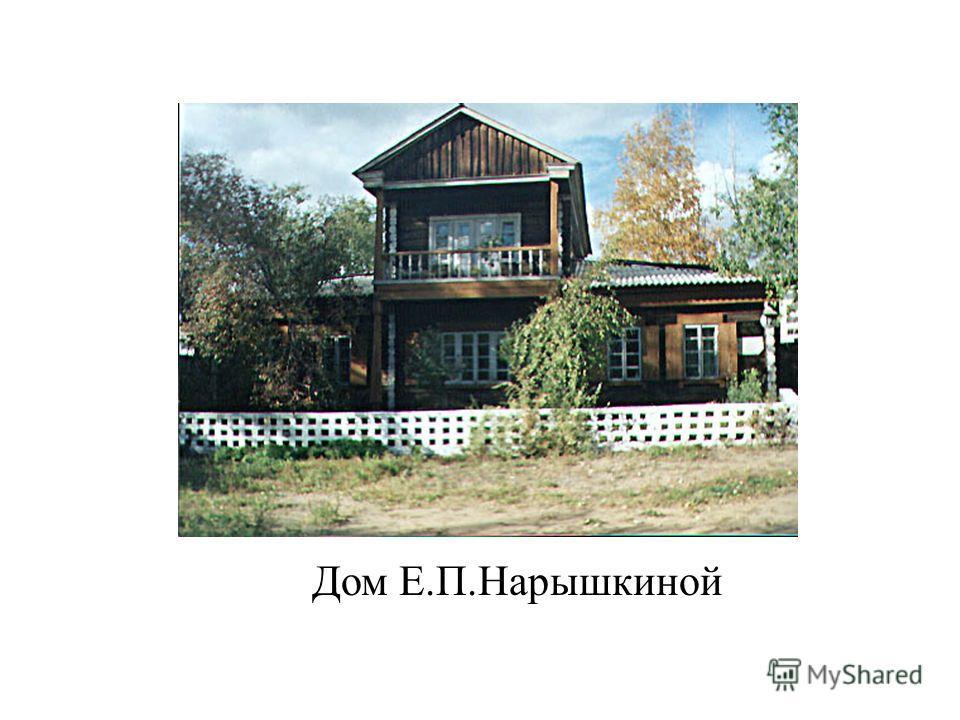 Дом Е.П.Нарышкиной