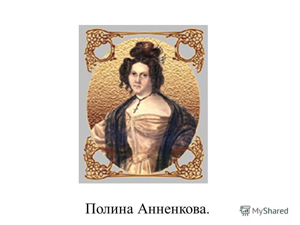 Полина Анненкова.