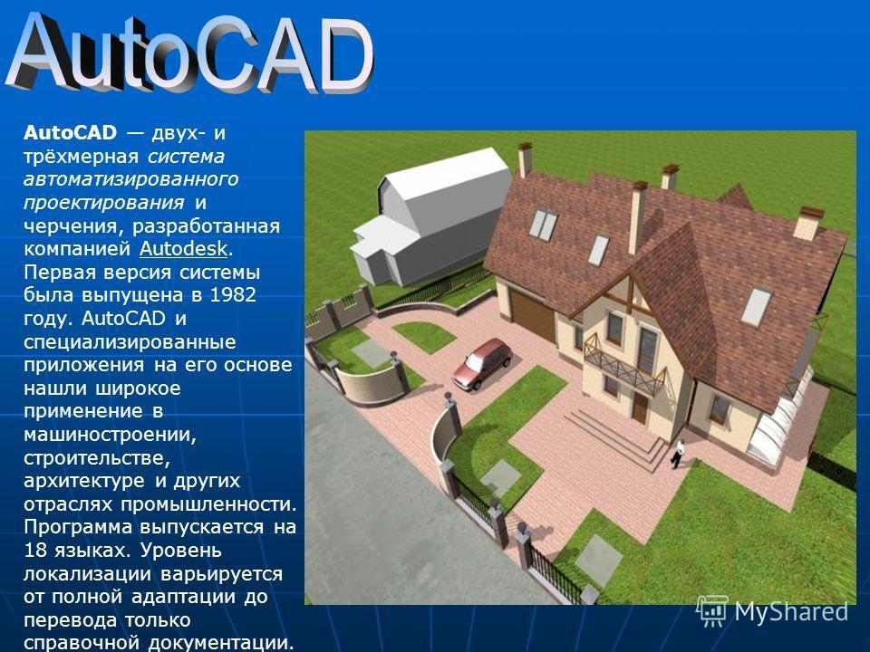 AutoCAD двух- и трёхмерная система автоматизированного проектирования и черчения, разработанная компанией Autodesk. Первая версия системы была выпущена в 1982 году. AutoCAD и специализированные приложения на его основе нашли широкое применение в маши