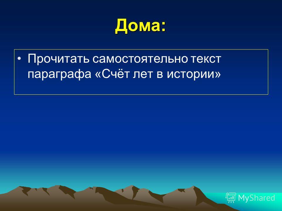 это такой порядок жизни людей, при котором: а) люди жили небольшими коллективами, и все были равны; б) имели общее имущество; в) совместно трудились. Первобытность
