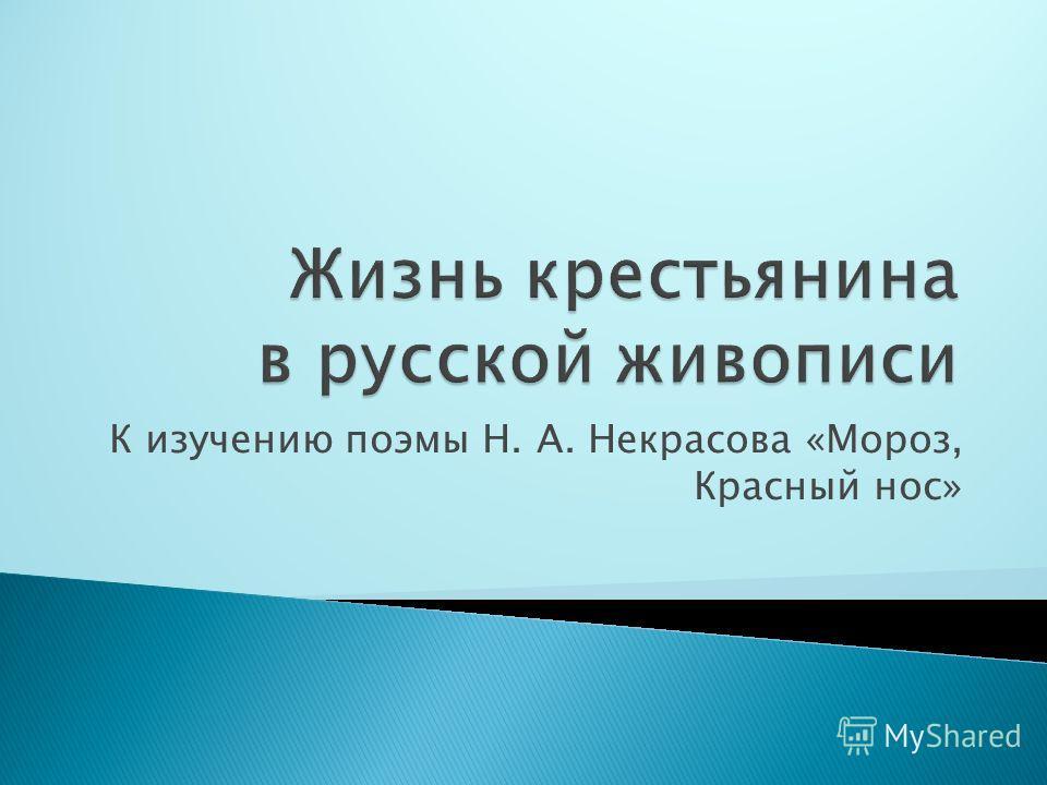 К изучению поэмы Н. А. Некрасова «Мороз, Красный нос»