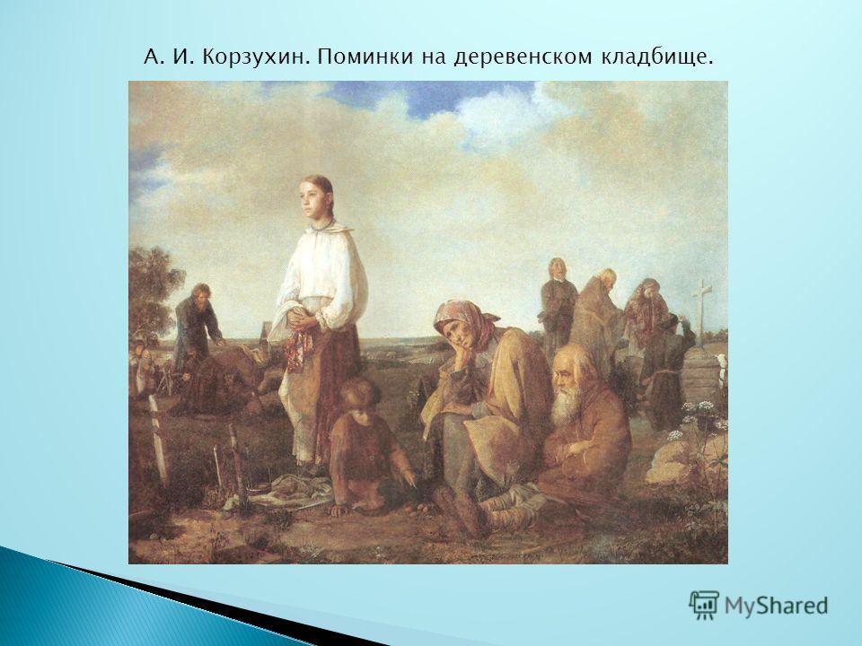 А. И. Корзухин. Поминки на деревенском кладбище.