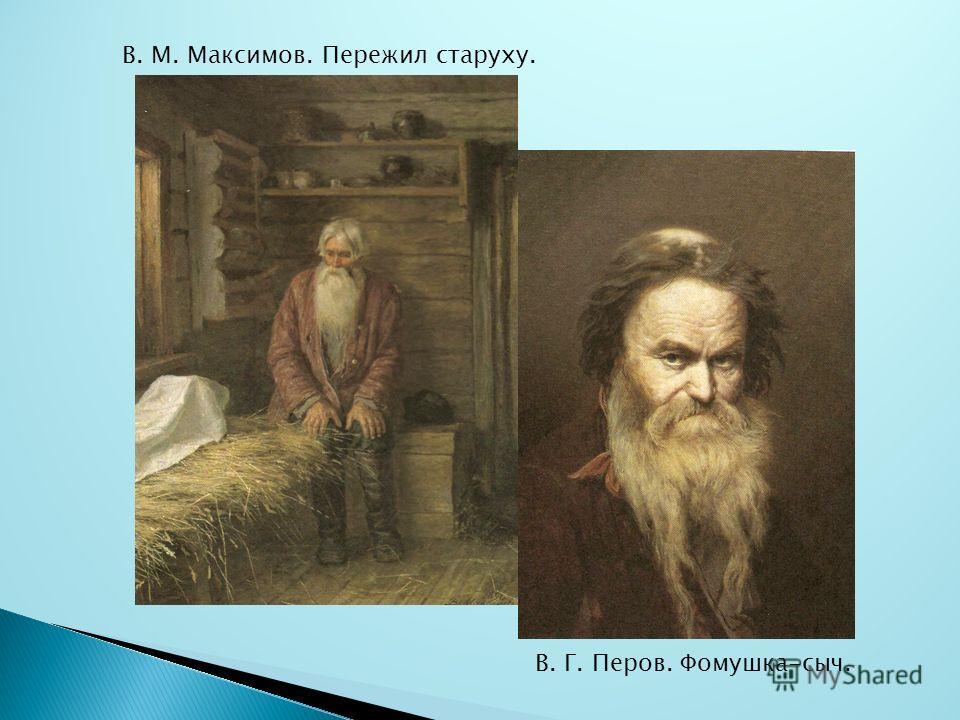 В. Г. Перов. Фомушка-сыч. В. М. Максимов. Пережил старуху.