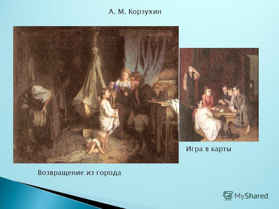 А. М. Корзухин Возвращение из города Игра в карты