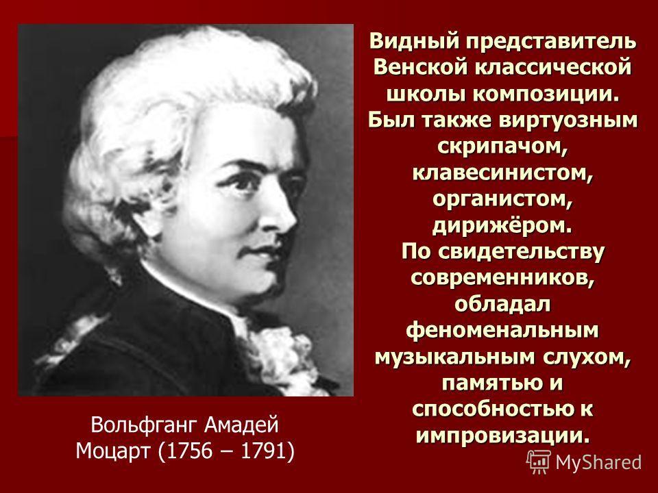 Видный представитель Венской классической школы композиции. Был также виртуозным скрипачом, клавесинистом, органистом, дирижёром. По свидетельству современников, обладал феноменальным музыкальным слухом, памятью и способностью к импровизации. Вольфга