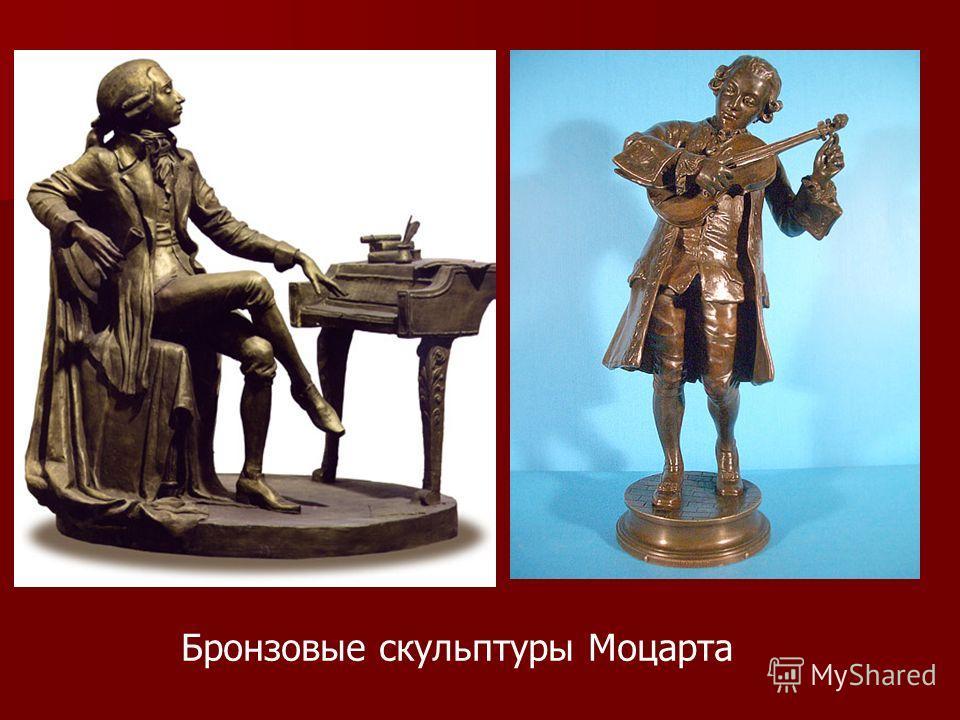 Бронзовые скульптуры Моцарта