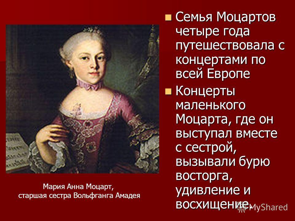 Семья Моцартов четыре года путешествовала с концертами по всей Европе Семья Моцартов четыре года путешествовала с концертами по всей Европе Концерты маленького Моцарта, где он выступал вместе с сестрой, вызывали бурю восторга, удивление и восхищение.