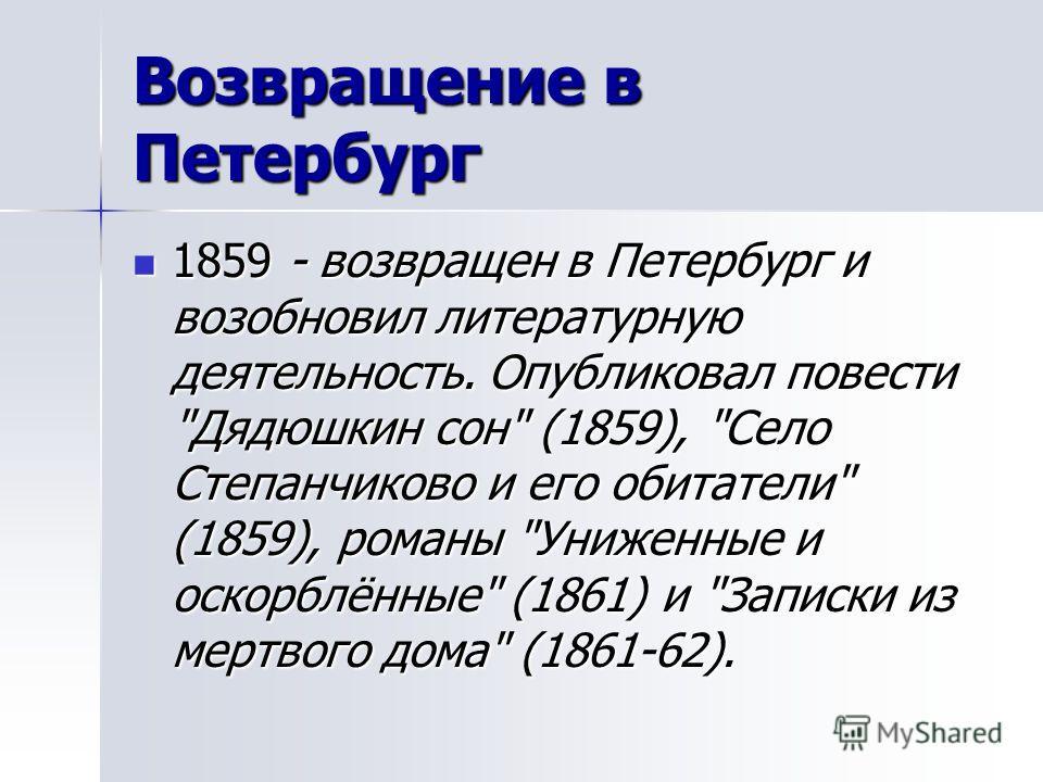 Возвращение в Петербург 1859 - возвращен в Петербург и возобновил литературную деятельность. Опубликовал повести