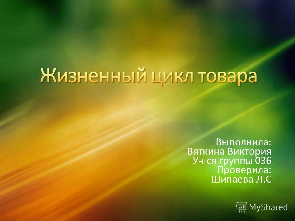 Выполнила: Вяткина Виктория Уч-ся группы 036 Проверила: Шипаева Л.С