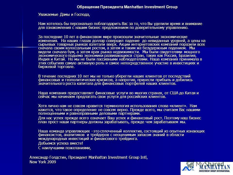 Обращение Президента Manhattan Investment Group Уважаемые Дамы и Господа, Нам хотелось бы персонально поблагодарить Вас за то, что Вы уделили время и внимание для ознакомления с нашим бизнес предложением по доверительному управлению. За последние 10