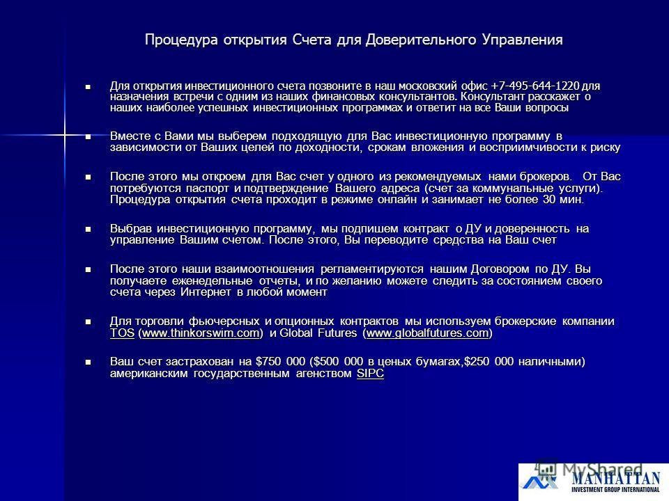 Процедура открытия Счета для Доверительного Управления Для открытия инвестиционного счета позвоните в наш московский офис +7-495-644-1220 для назначения встречи с одним из наших финансовых консультантов. Консультант расскажет о наших наиболее успешны