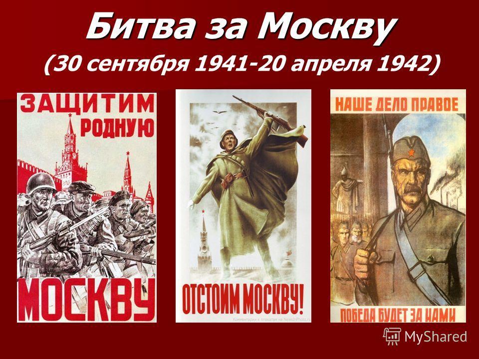 Битва за Москву (30 сентября 1941-20 апреля 1942)