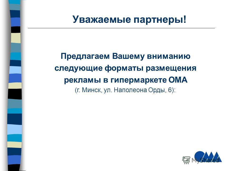 Уважаемые партнеры! Предлагаем Вашему вниманию следующие форматы размещения рекламы в гипермаркете ОМА (г. Минск, ул. Наполеона Орды, 6):