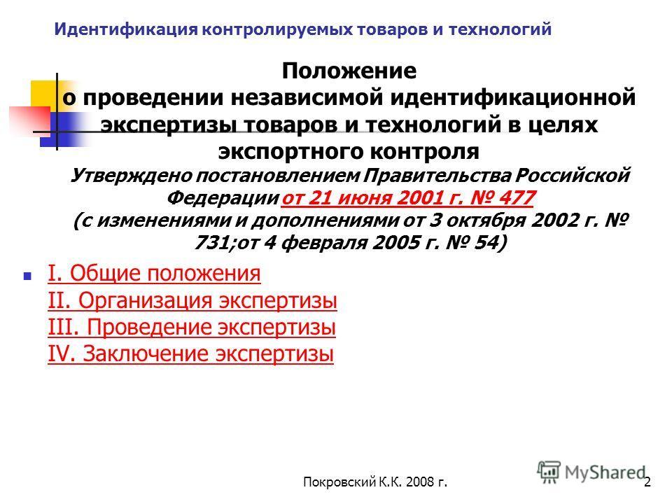 Идентификация контролируемых товаров и технологий Положение о проведении независимой идентификационной экспертизы товаров и технологий в целях экспортного контроля Утверждено постановлением Правительства Российской Федерации от 21 июня 2001 г. 477 (с