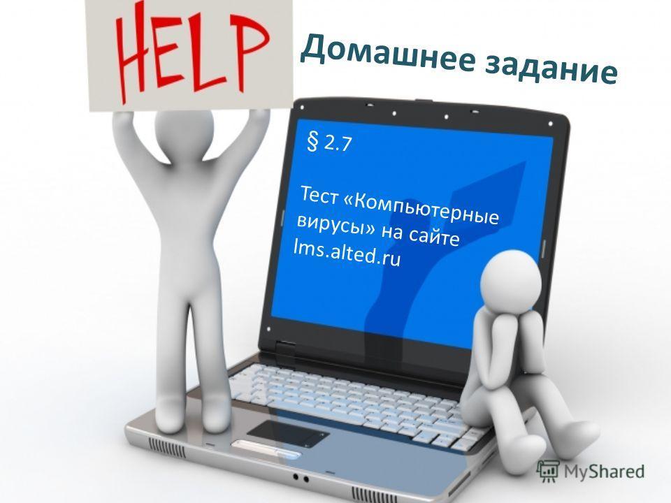 Домашнее задание § 2.7 Тест «Компьютерные вирусы» на сайте lms.alted.ru