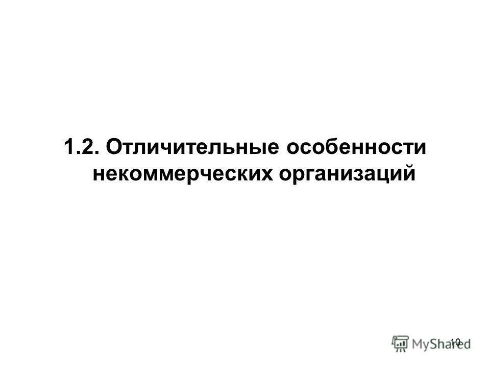 10 1.2. Отличительные особенности некоммерческих организаций