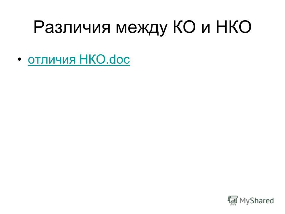 Различия между КО и НКО отличия НКО.doc