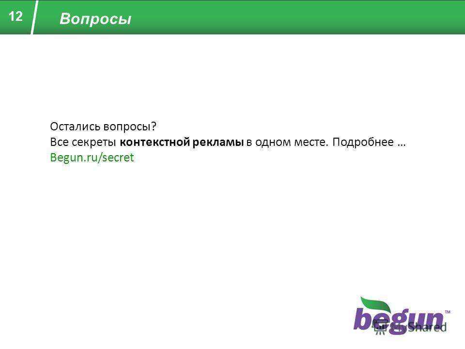 12 Вопросы Остались вопросы? Все секреты контекстной рекламы в одном месте. Подробнее … Begun.ru/secret