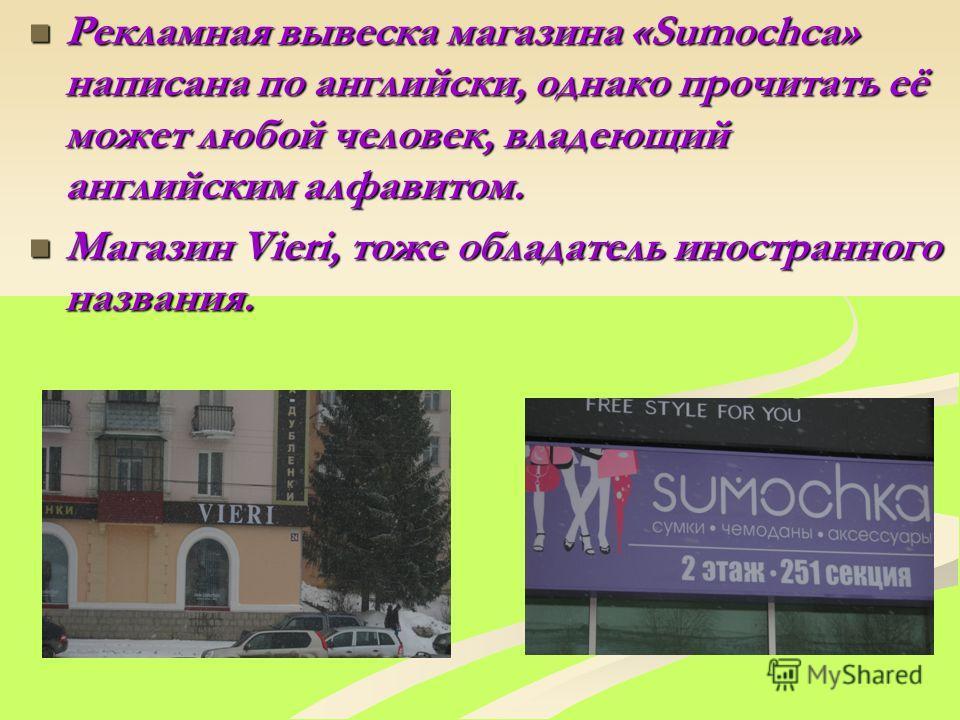 Рекламная вывеска магазина «Sumochca» написана по английски, однако прочитать её может любой человек, владеющий английским алфавитом. Рекламная вывеска магазина «Sumochca» написана по английски, однако прочитать её может любой человек, владеющий англ