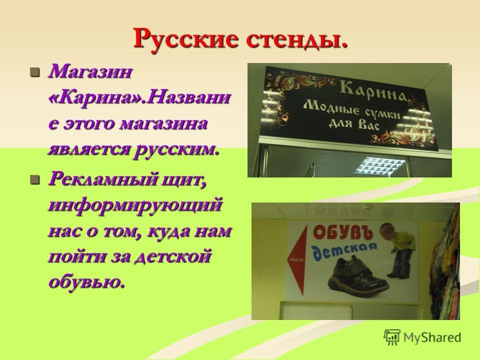 Русские стенды. Магазин «Карина».Названи е этого магазина является русским. Магазин «Карина».Названи е этого магазина является русским. Рекламный щит, информирующий нас о том, куда нам пойти за детской обувью. Рекламный щит, информирующий нас о том,