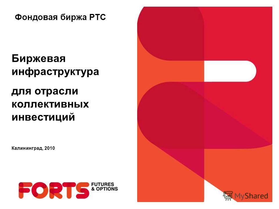 Фондовая биржа РТС Биржевая инфраструктура для отрасли коллективных инвестиций Калининград, 2010