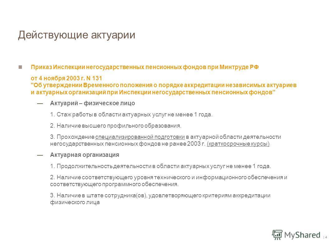 | 4 Действующие актуарии Приказ Инспекции негосударственных пенсионных фондов при Минтруде РФ от 4 ноября 2003 г. N 131