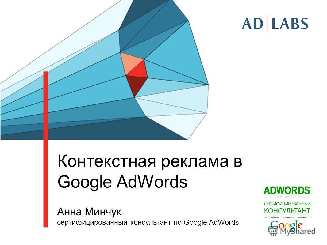 Контекстная реклама в Google AdWords Анна Минчук cертифицированный консультант по Google AdWords