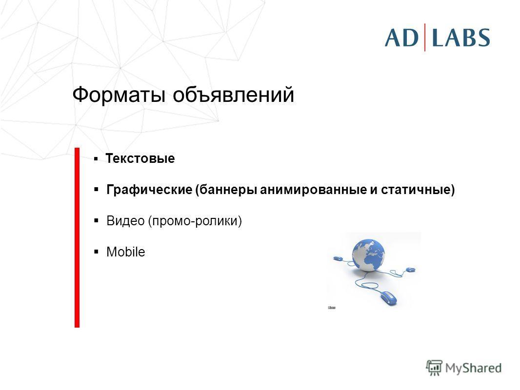 Форматы объявлений Текстовые Графические (баннеры анимированные и статичные) Видео (промо-ролики) Mobile