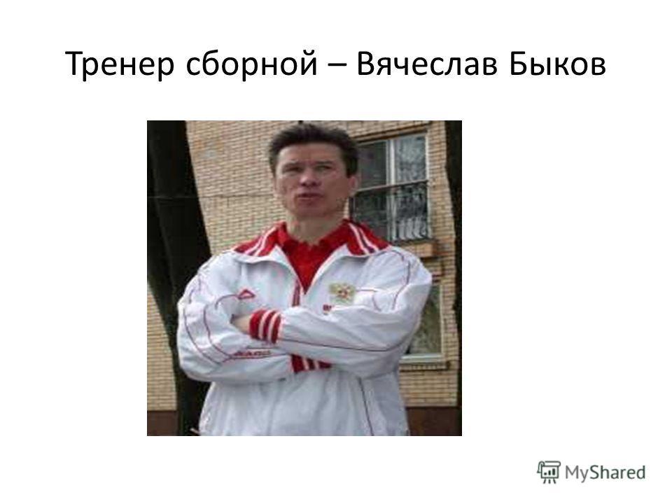 Тренер сборной – Вячеслав Быков