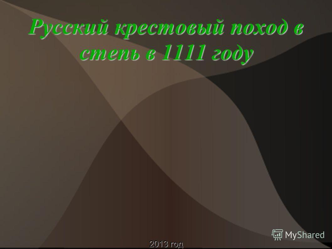 Русский крестовый поход в степь в 1111 году 2013 год