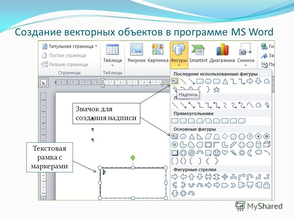 Создание векторных объектов в программе MS Word Текстовая рамка с маркерами Значок для создания надписи