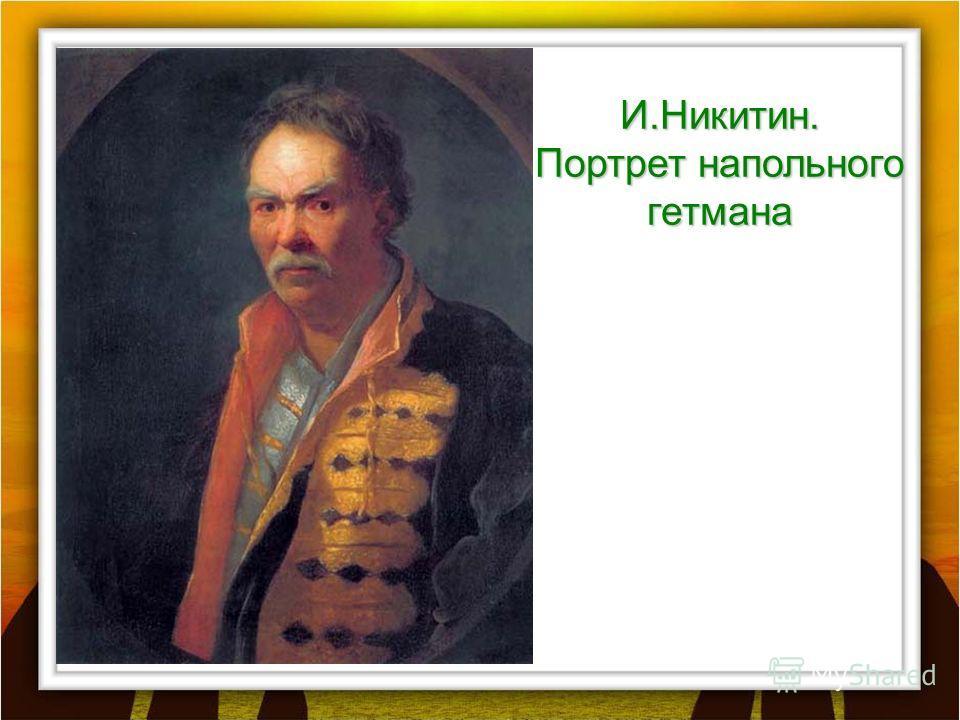 И.Никитин. Портрет напольного гетмана