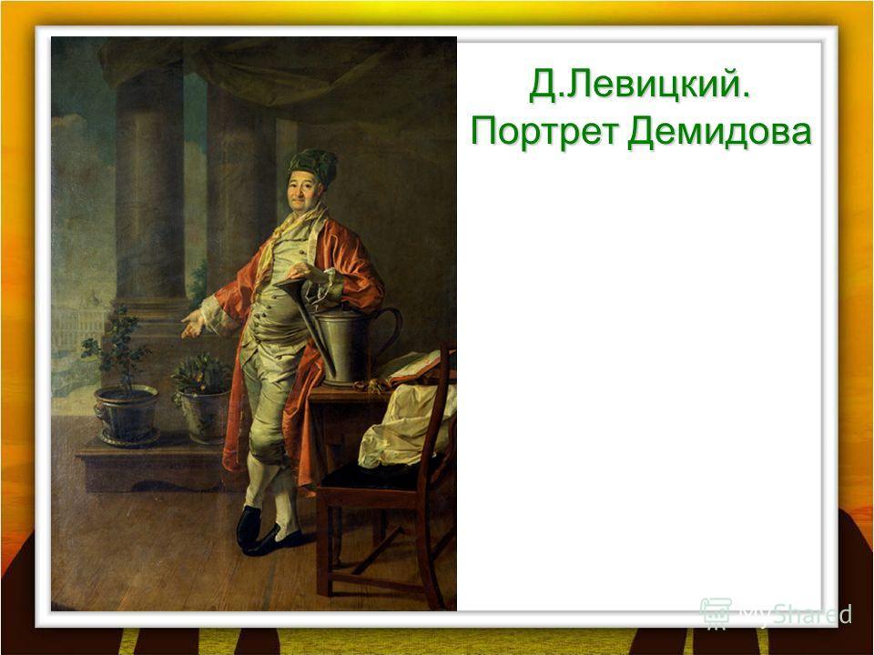 Д.Левицкий. Портрет Демидова