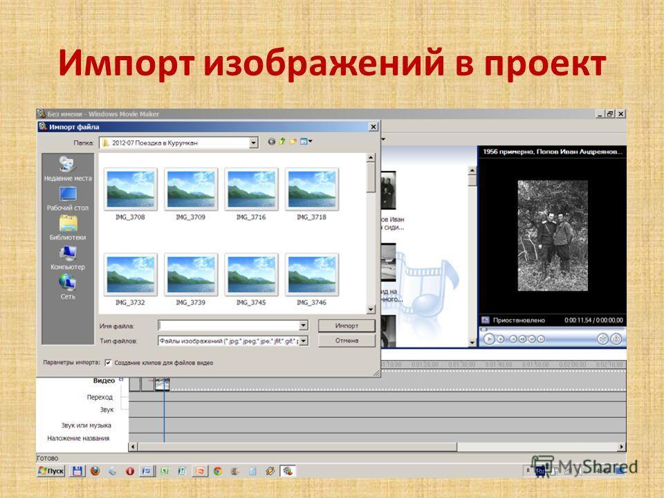 Импорт изображений в проект