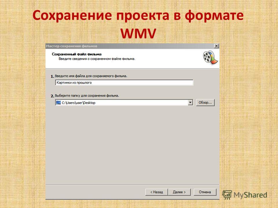 Сохранение проекта в формате WMV
