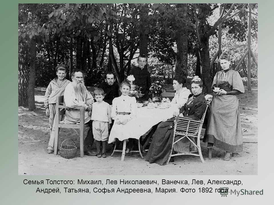 Семья Толстого: Михаил, Лев Николаевич, Ванечка, Лев, Александр, Андрей, Татьяна, Софья Андреевна, Мария. Фото 1892 года.
