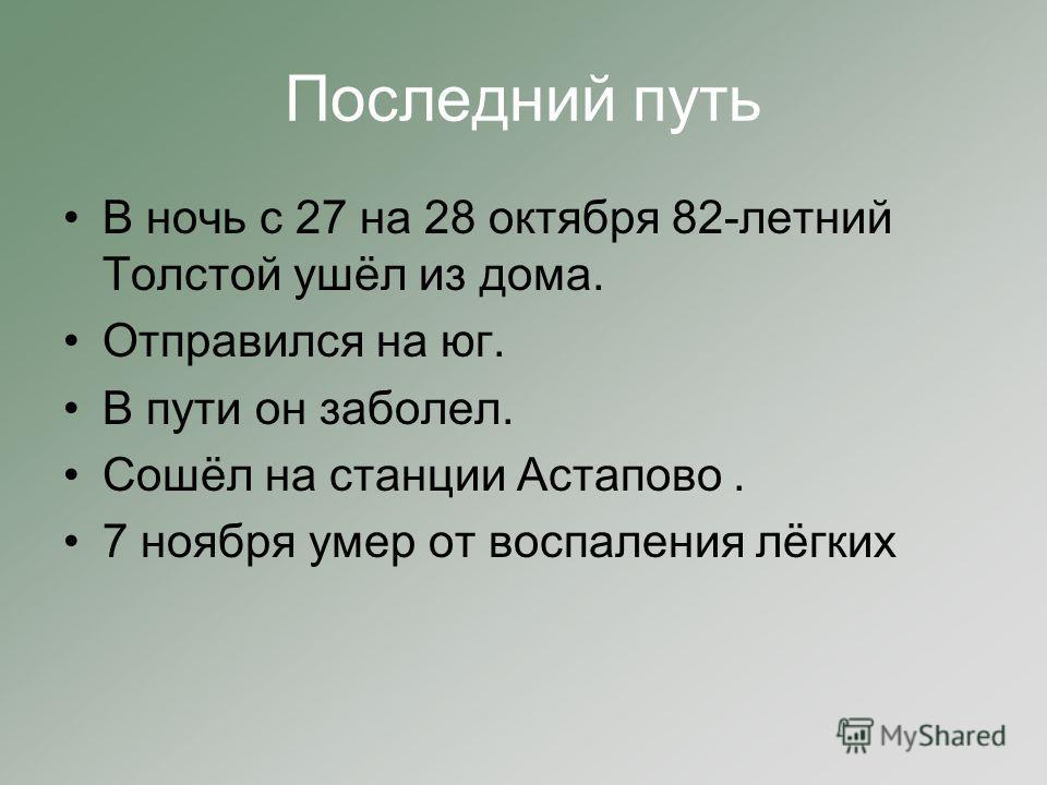 Последний путь В ночь с 27 на 28 октября 82-летний Толстой ушёл из дома. Отправился на юг. В пути он заболел. Сошёл на станции Астапово. 7 ноября умер от воспаления лёгких