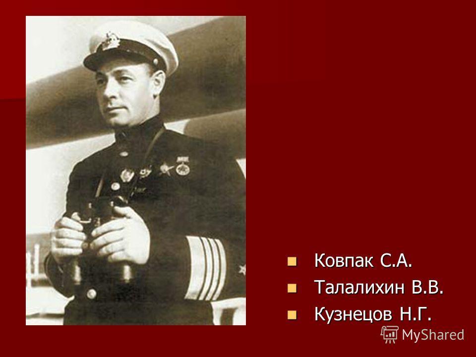 Ковпак С.А. Ковпак С.А. Талалихин В.В. Талалихин В.В. Кузнецов Н.Г. Кузнецов Н.Г.