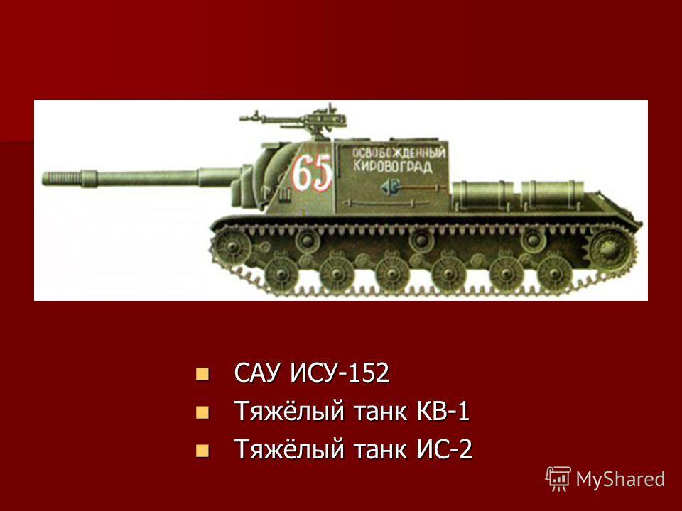 САУ ИСУ-152 САУ ИСУ-152 Тяжёлый танк КВ-1 Тяжёлый танк КВ-1 Тяжёлый танк ИС-2 Тяжёлый танк ИС-2